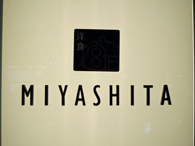洋食MIYASHITA(ミヤシタ)