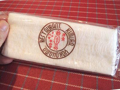 洋食キムラのロゴつきお手拭