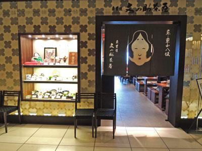 京甘味 文の助茶屋の外観