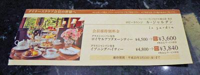 椿山荘のアフタヌーンティー、割引チケット